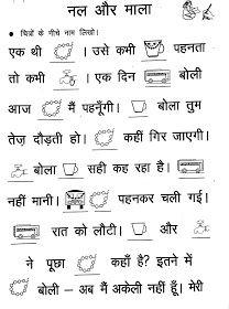 Hindi Grammar Work Sheet Collection for Classes 5,6, 7 & 8: Matra Work Sheets for Classes 3, 4, 5 and 6 With SOLUTIONS/ANSWERS Lkg Worksheets, Worksheets For Class 1, Hindi Worksheets, English Worksheets For Kids, English Lessons For Kids, Grammar Worksheets, Kindergarten Worksheets, Reading Worksheets, Moral Stories In Hindi
