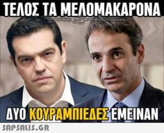 αστειες εικονες με ατακες Greek Memes, Funny Greek Quotes, Funny Photos, Funny Images, Funny Drawings, Sarcasm Humor, Les Miserables, Wise Quotes, I Laughed