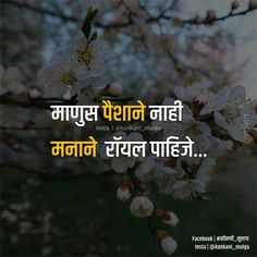 368 Best मरठ Images In 2019 Marathi Quotes Marathi Status