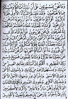 ورد سورة الواقعة الشريفة الممتزج بالدعاء – كنوز الأسرار في الصلاة والسلام علي النبي المختار Islamic Phrases, Duaa Islam, Math Equations, Projects