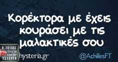 Funny Pics, Funny Stuff, Funny Quotes, Funny Pictures, Funny Memes, Hilarious, Jokes, Funny Greek, Greek Quotes