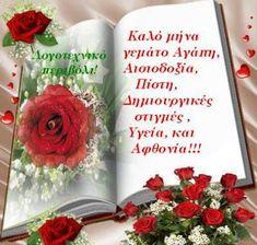 Λογοτεχνικό περιβόλι!: Ευχές για καλό μήνα!!!!