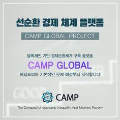♥ 캠프 코인 에어드랍 100개 가입 이벤트 ♥ Boarding Pass