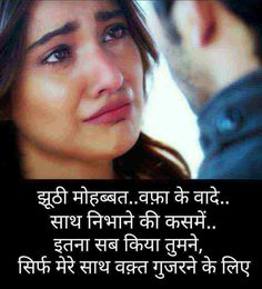Break up shayari in hindi for boyfriend