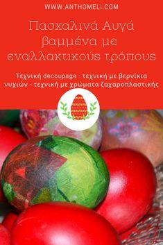 Πασχαλινά αυγά βαμμένα με εναλλακτικούς τρόπους (β' μέρος)