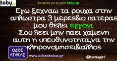 Εγω ξεχναω τα ρουχα Funny Greek Quotes, Funny Quotes, Just Kidding, True Words, Funny Images, Laugh Out Loud, Sarcasm, Best Quotes, Texts