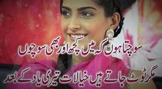 Urdu Poetry, Urdu Shayari, Sad Shayari, 2 Lines Urdu Poetry: Yaad Urdu Poetry