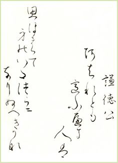 "Japanese poem by Fujiwara no Koremasa from Ogura 100 poems (early 13th century) あはれとも いふべき人は 思ほえで 身のいたづらに なりぬべきかな ""Surely there is none / Who will speak a pitying word / About my lost love / Now my folly's fitting end / Is my own nothingness."" (calligraphy by yopiko) Japanese Handwriting, Japanese Phrases, Beautiful Calligraphy, Orient Express, Japanese Prints, Japanese Language, Nihon, Pure Beauty, Illuminated Manuscript"