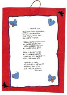 Ποίημα για τη γιορτή του Πατέρα – The Children's Lab Preschool Education, Fathers Day Crafts, Kindergarten, Bullet Journal, Summer, Summer Time, Kindergartens, Preschool, Preschools