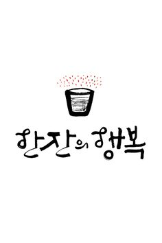 calligraphy_한잔의 행복 Caligraphy, Calligraphy Art, Korean Quotes, North Face Logo, Finger, Poems, Asian, Wall Art, Fingers