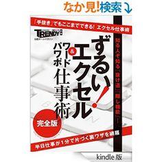 Amazon.co.jp: ずるい!エクセル・ワード・パワポ仕事術【完全版】 eBook: 日経トレンディ: Kindleストア