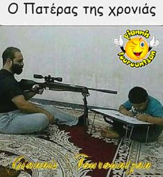 Funny Accidents, Funny Photos, Minions, Greek, Jokes, Lol, Humor, School, Funny Pictures