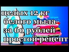 ОЧЕНЬ ЭКОНОМНЫЙ РЕЦЕПТ, НАТУРАЛЬНОГО ХОЗЯЙСТВЕННОГО МЫЛА БЕЗ ЗАПАХА!/ топ5хайп - YouTube