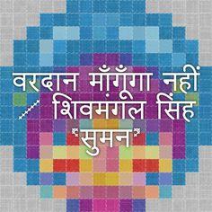 वरदान माँगूँगा नहीं / शिवमंगल सिंह 'सुमन'