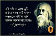 Shyari Quotes, Famous Quotes, Best Quotes, Life Quotes, Bengali Poems, Bengali Art, Rabindranath Tagore Poem, Love Quotes In Bengali, Eternal Love Quotes