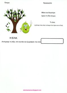 Ελένη Μαμανού: Ελιά Preschool Education, Fall Is Here, Olive Tree, Early Childhood, Kindergarten, Blog, Olive Oil, Autumn, Google