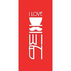 Untitled Atari Logo, My Love, Logos, Logo