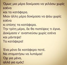 Greek Quotes, People Quotes, Love People, Cute Quotes, Just Love, Poems, Boyfriend, Romance, Angel