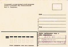 Штамп дома книги СССР 1984 г.