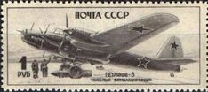 Stamp: Air Forces During World War II (Soviet Union, USSR) (Soviet Aircrafts During World War II) Mi:SU 980,Sn:SU 993,Yt:SU PA84,Sg:SU 1129,AFA:SU 995