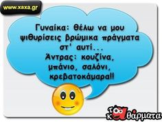 Greek Quotes, Kai, Jokes, Humor, Reading, Funny, Google, News, Husky Jokes