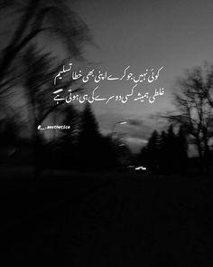 Urdu Funny Poetry, Poetry Quotes In Urdu, Ghazal Poem, Feelings Words, Reality Quotes, Poems, Movie Posters, Collection, Poetry