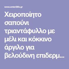 Χειροποίητο σαπούνι τριαντάφυλλο με μέλι και κόκκινο άργιλο για βελούδινη επιδερμίδα και λαμπερά μαλλιά – enter2life.gr