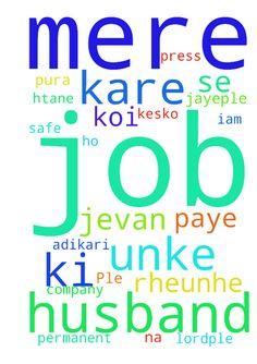 Ple pray my husband job -  Press the Lord,ple aap pray kare mere husband ki job safe rhe,unhe job SE koi htane Na paye unke adikari unke prti namr rhe mere husband ki job kesko company me permanent ho jaye.ple pray iam so worried.Jesus apna bachan mere jevan me pura kare.  Posted at: https://prayerrequest.com/t/fAv #pray #prayer #request #prayerrequest