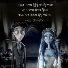 하루에 한줄 영화 명대사 : '유령 신부' Wise Quotes, Movie Quotes, Famous Quotes, Korean Quotes, My Motto, Typography, Lettering, Disney And Dreamworks, Cool Words