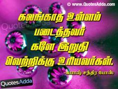 Tamil Quotations Onlien Subhash Chandra Bose Tamil Quotes | QuotesAdda.com | Telugu Quotes | Tamil Quotes | Hindi Quotes |