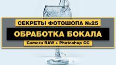Обработка Бокала   Секреты и Уроки Фотошопа №25   Фото Лифт 3d Photoshop, Camera Raw