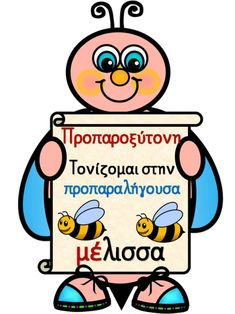 Greek Language, School Projects, Learning Activities, Grammar, Diy And Crafts, Childhood, Classroom, Teaching, Education