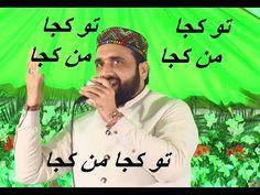 Tu Kujaa Mann Kuja || Qari Shahid Mehmood 2018 | First Time with zikar