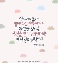 Korean Quotes, My Father, Christianity, Lord, Bible, Faith, Sayings, My Love, Merry