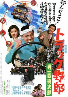 トラック野郎 男一匹桃次郎 Old Movies, Vintage Movies, Vintage Ads, Vintage Posters, Japanese Film, Vintage Japanese, Japanese Graphic Design, Movie Stars, Rock And Roll
