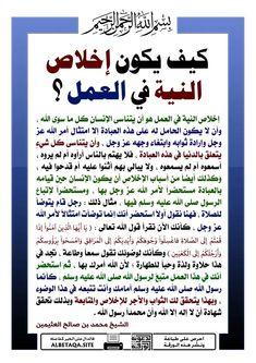 Pin By رؤف On ادعية Islamic Teachings Quran Tafseer Islamic Qoutes