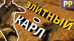 Sniper Elite 3 - Элитный Карл   Приколы