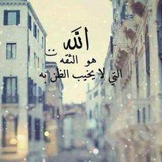 الله هو الثقه التي لا يخيب الظن فيه
