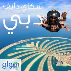 ! إحجز معنا في موقع سوَاح  #TravelGoals #Dubai #Skydiving #Sawwa7 رحلات #عرب #سفر#