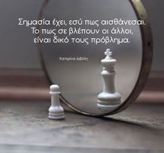 Think you know chess? Funny Greek Quotes, Silly Quotes, True Quotes, Wisdom Quotes, Book Quotes, Chess Quotes, L Love You, Greek Words, Perfection Quotes