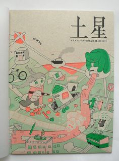 SAME HAT!: NEW RISOGRAPH ZINES FROM JAPAN MAKE ME WEAK (WITH JEALOUSY)
