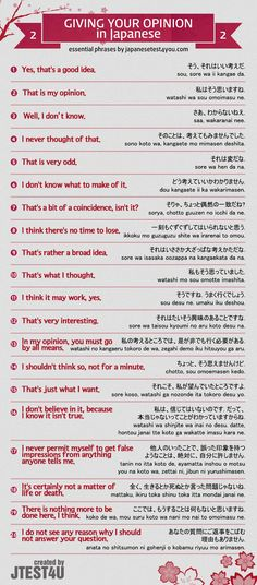 Infographic: how to give someone your opinion in Japanese part 2. http://japanesetest4you.com/infographic-how-to-give-your-opinion-in-japanese-part-2/