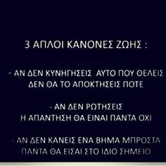 3 απλοί κανόνες Speak Quotes, 365 Quotes, Brainy Quotes, My Life Quotes, Smart Quotes, Greek Phrases, Favorite Quotes, Best Quotes, Religion Quotes
