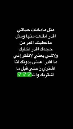 Arabic Jokes, Arabic Funny, Funny Arabic Quotes, Love Smile Quotes, Mood Quotes, Life Quotes, Jokes Quotes, Funny Quotes, Arabic English Quotes