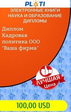 Диплом Кадровая политика ООО
