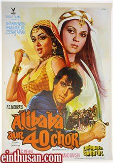 Alibaba Aur 40 Chor Hindi Movie Online - Dharmendra, Hema Malini, Zeenat Aman, Prem Chopra and Madan Puri. Directed by Latif Faiziyev. Music by Rahul Dev Burman. 1980 ENGLISH SUBTITLE
