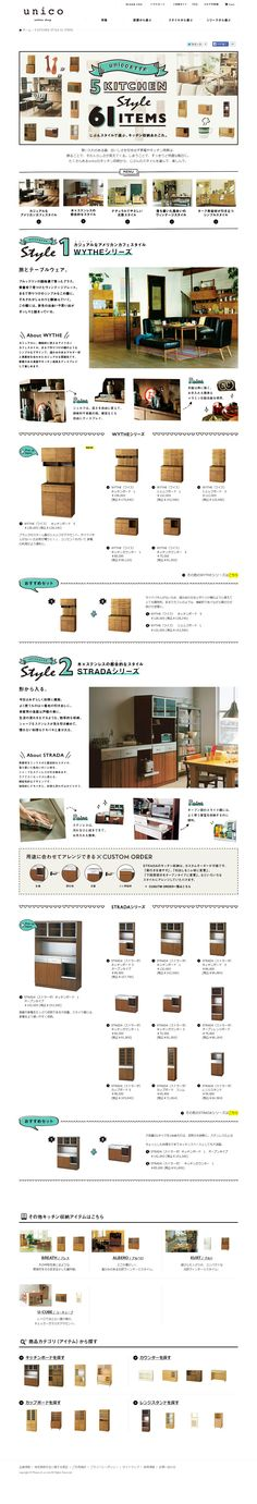 http://www.unico-fan.co.jp/feature/5kitchenstyle/index.html