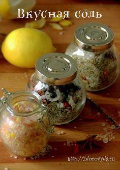 Вкусная соль рецепты