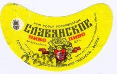 Славянское пиво