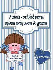 Παπαδημητρακοπούλου Τζένη's profile School Fun, Back To School, Preschool Learning, Teaching, Autism Help, Greek Language, Class Decoration, Work Activities, School Pictures